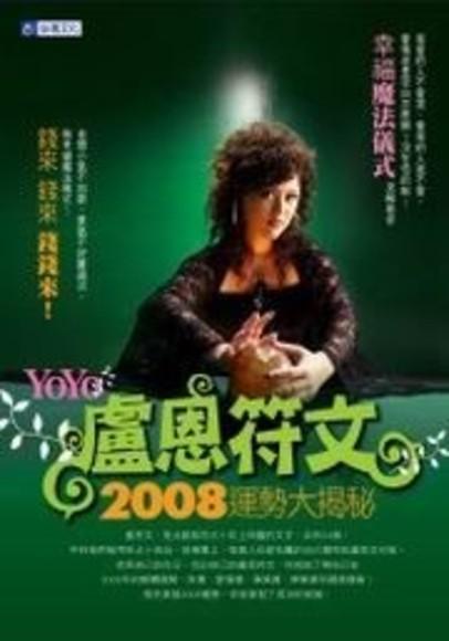 2008盧恩符文運勢大揭祕(平裝)