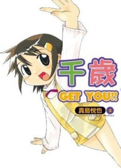 千歲GET YOU!!(03)