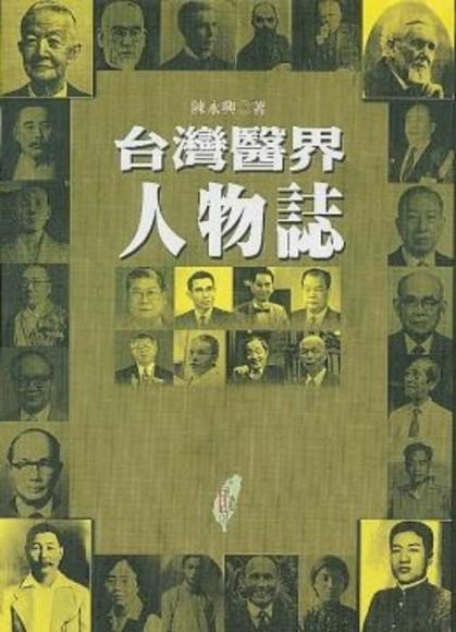 台灣醫界人物誌(平裝)
