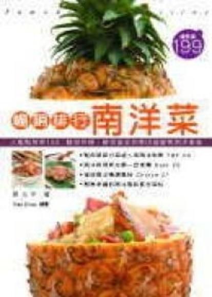 暢銷排行南洋菜(平裝)