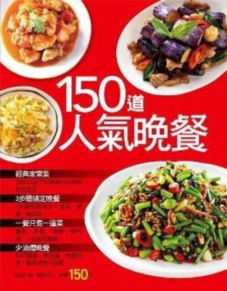 150道人氣晚餐