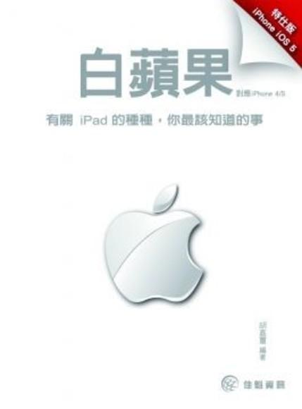 白蘋果(特仕版):有關iPad的種種,你最該知道的事
