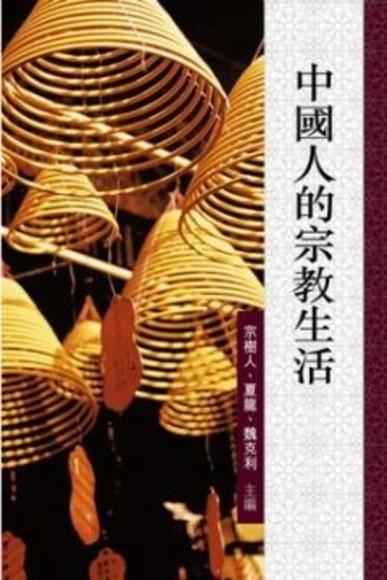 中國人的宗教生活