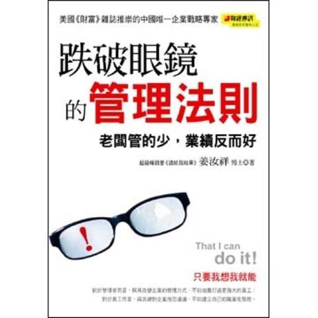 跌破眼鏡的管理法則:老闆管的少,業績反而好