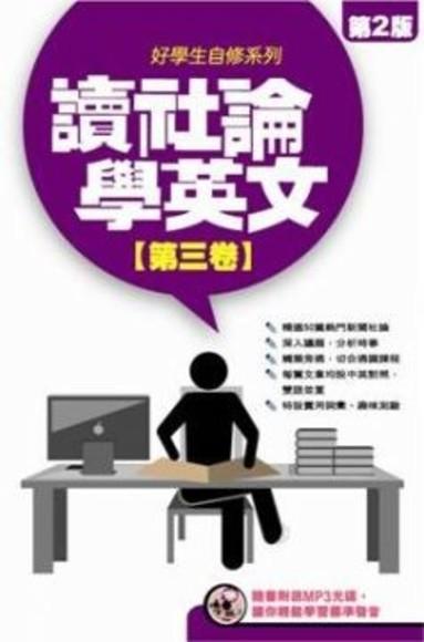 讀社論學英文(3)(書+MP3不分售)