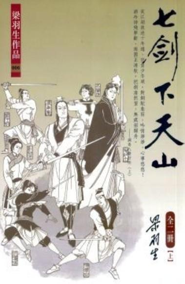 七劍下天山(全二冊)