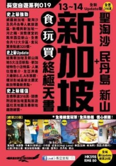 新加坡+聖淘沙.民丹島.新山.食玩買終極天書(2013~14年版)
