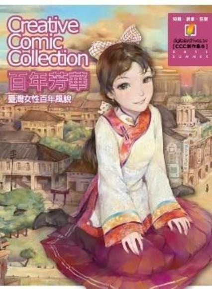 百年芳華:臺灣女性百年風貌CreativeComicCollection創作集