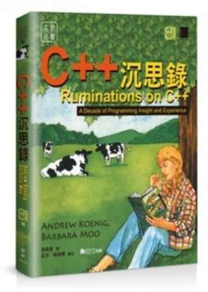 C++沉思錄(Ruminations on C++:A Decade of Programming Insight and Experience)