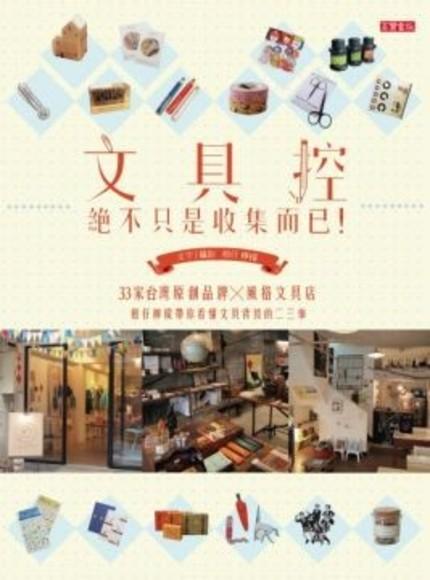 文具控,絕不只是收集而已!33家台灣原創品牌X風格文具店,柑仔檸檬帶你看懂文具背後的二三事