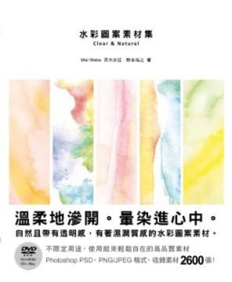 水彩圖案素材集Clear & Natural(附圖庫DVD光碟)