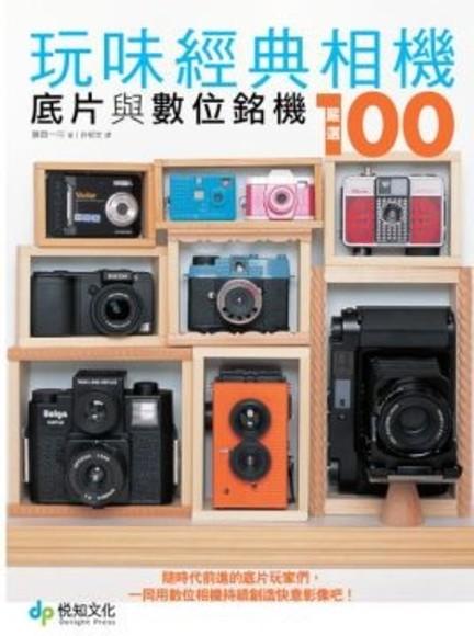 玩味經典相機:底片與數位銘機嚴選100(平裝)