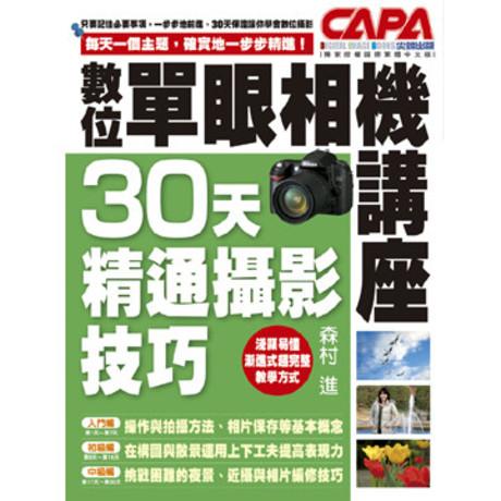 數位單眼相機講座:30天精通攝影技巧