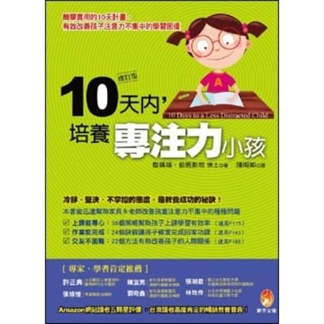 10天內,培養專注力小孩(修訂版)(平裝)