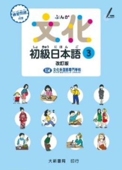 文化初級日本語3(改訂版)(軟精裝)