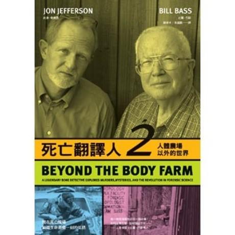 死亡翻譯人2:人體農場以外的世界(平裝)