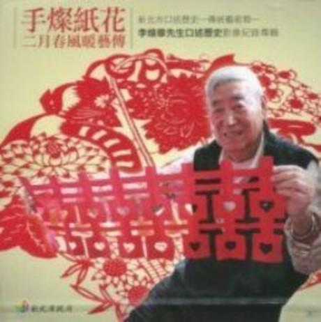 手燦紙花 二月春風暖藝傳:新北市口述歷史(傳統藝術類)李煥章先生口述歷史影像紀錄專輯