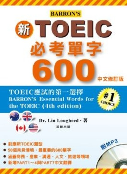 新TOEIC必考單字600:中文修訂版(附MP3)