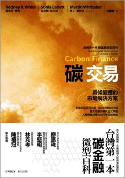 碳交易: 氣候變遷的市場解決方案(平裝)