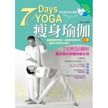 7Days瘦身瑜伽(二版)(書+1教學DVD)(全彩)