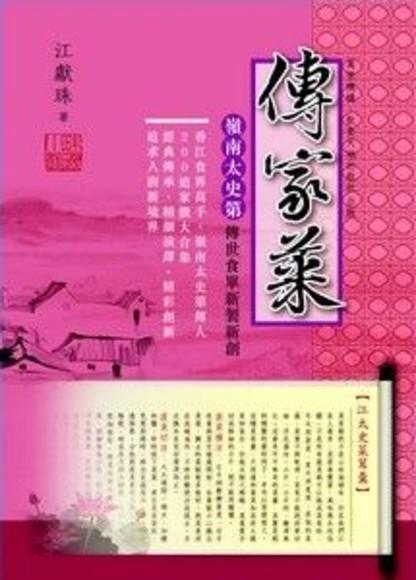 傳家菜:嶺南太史第傳世食單新製新創(全六冊)