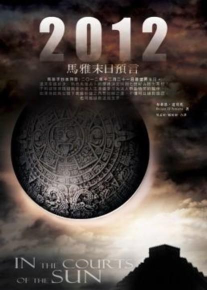 2012馬雅末日預言(平裝)