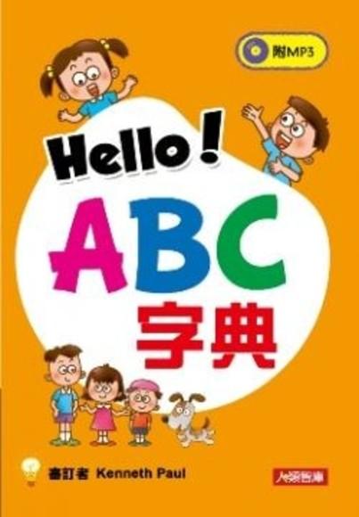Hello! ABC字典(新版)(附MP3CD)(軟精裝)