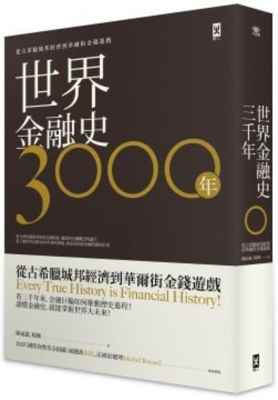 世界金融史3000年:從古希臘城邦經濟到華爾街金錢遊戲