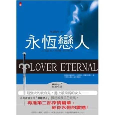 黑劍會02-永恆戀人(Lover Eternal)