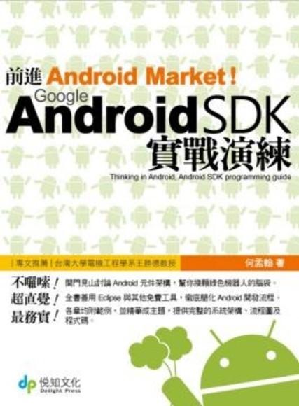前進Android Market!Google Android SDK實戰演練(平裝)