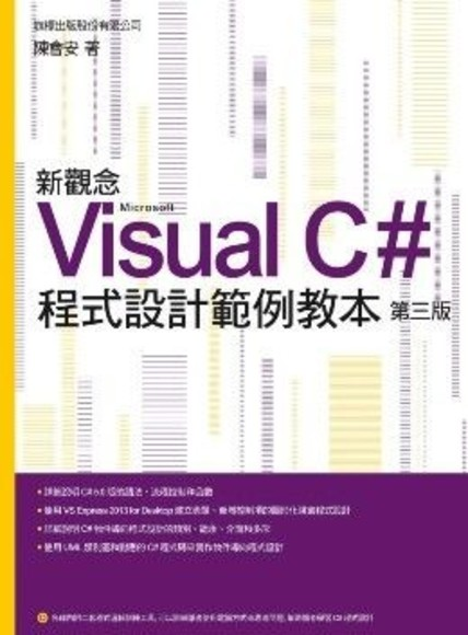 新觀念 Visual C# 程式設計範例教本(第三版)