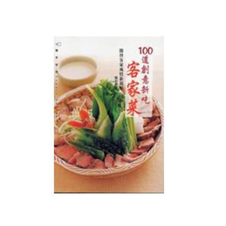 100道創意新吃客家菜