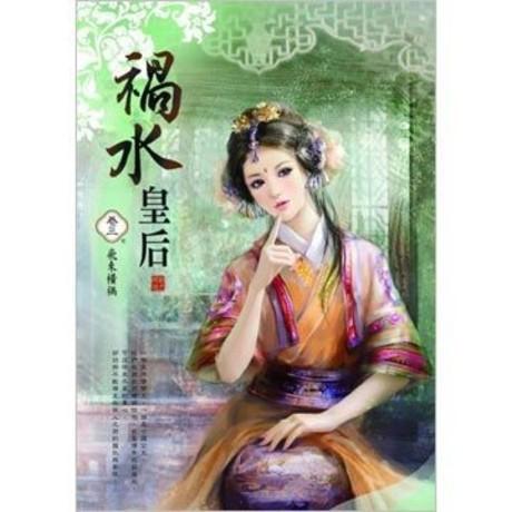 禍水皇后(卷三:飛來橫禍)