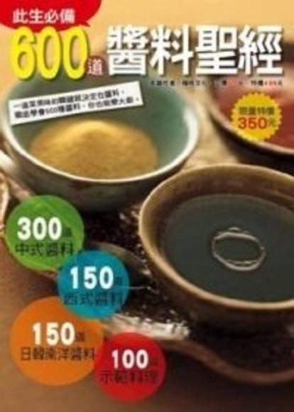 600 道醬料聖經(平裝)