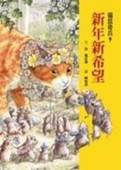 新年新希望(兒童版)-貓鼠奇兵9(平裝)