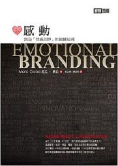 創造情感品牌的關鍵法則(平裝)