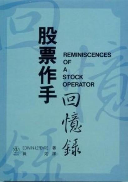 股票作手回憶錄