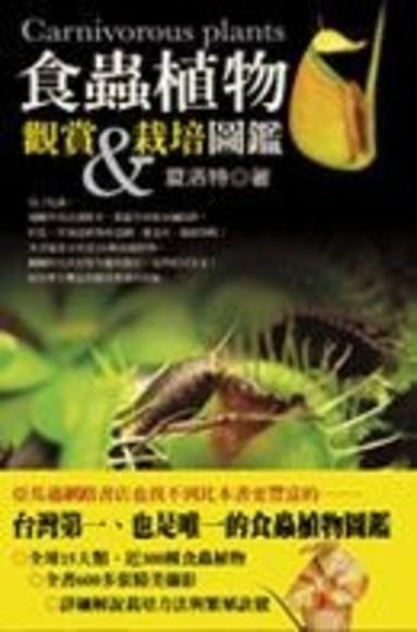 食蟲植物觀賞與栽培圖鑑(精裝)