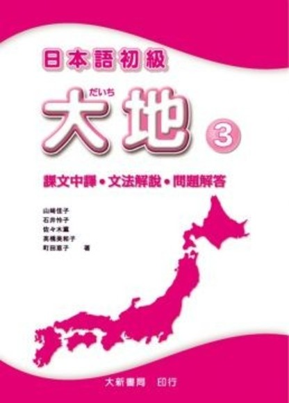 日本語初級:大地3(課文中譯.文法解說.問題解答)