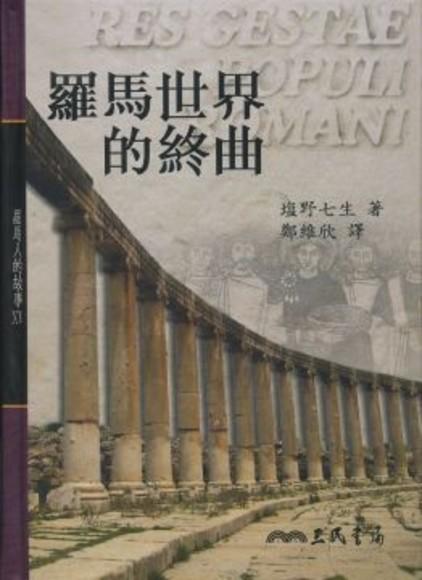 羅馬人的故事XV-羅馬世界的終曲(精)
