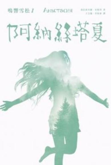 鳴響雪松系列(1)阿納絲塔夏