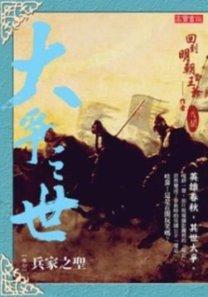 大爭之世卷七 - 兵家之聖