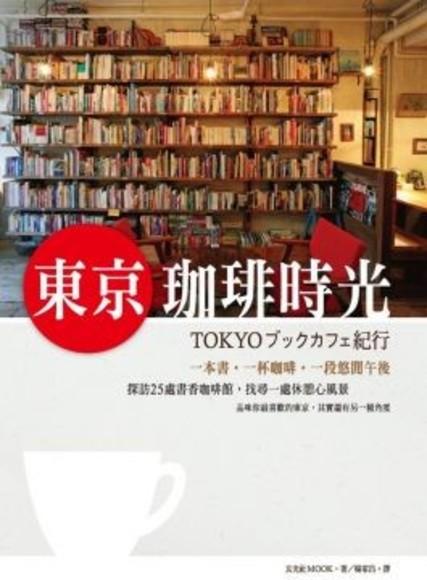 東京珈琲時光