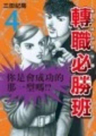 東大特訓班外傳 轉職必勝班(4)(平裝)