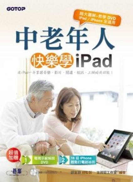 中老年人快樂學 iPad ( iPad 系列/iPhone 全適用,加贈示範解說DVD)