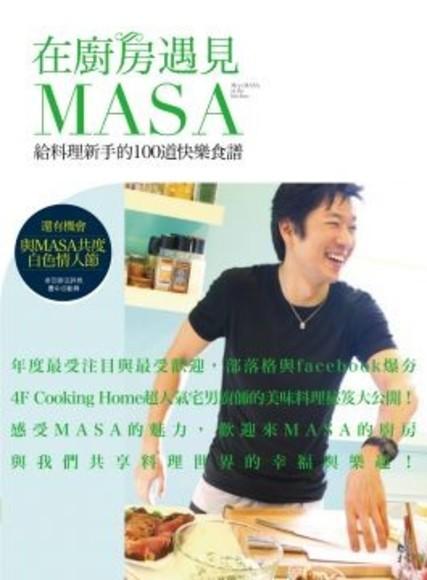 在廚房遇見MASA:給料理新手的100道快樂食譜(平裝)