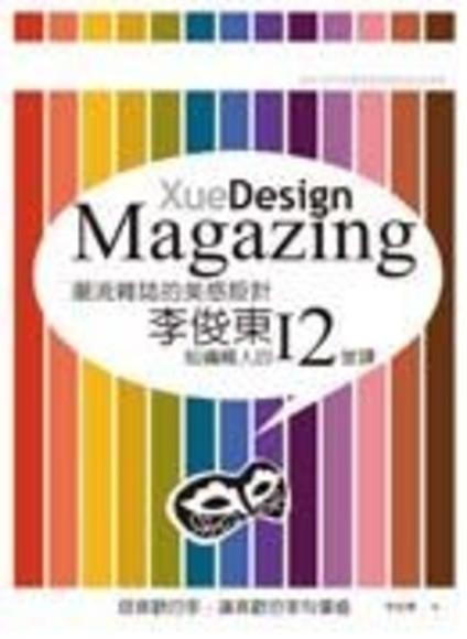 潮流雜誌的美感設計:李俊東給編輯人的12堂課(平裝)