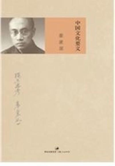 中國文化要義(簡體書)