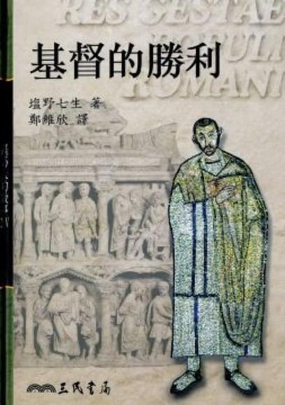 羅馬人的故事XIV-基督的勝利(精)