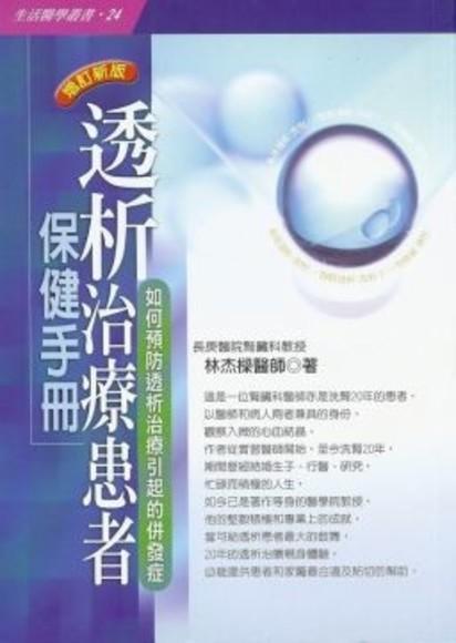 透析治療患者保健手冊(新版)(平裝)